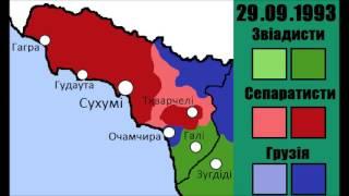Війна в Абхазії 1992-1993