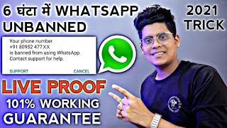 [WORKING] How To Unbąnned Whatsapp Number 2021   Whatsapp No. Kaise Unbanned Kare