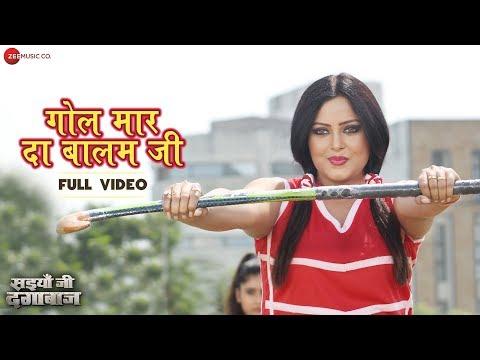 गोल-मार-दा-बालम-जी-gol-maar-da-balam-ji---full-video-|-saiyaan-ji-dagabaaz-|-dinesh-lal-&-anjana-s