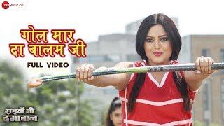 गोल मार दा बालम जी Gol Maar Da Balam Ji Full | Saiyaan Ji Dagabaaz | Dinesh Lal & Anjana S