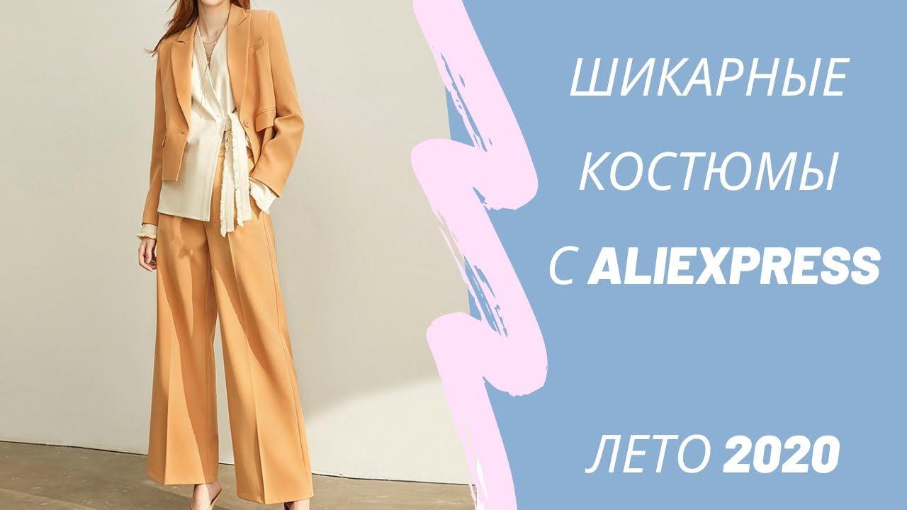 Шикарные костюмы с AliExpress с примеркой / Модные пиджаки с АЛИЭКСПРЕСС  / AMII /Выпуск 11