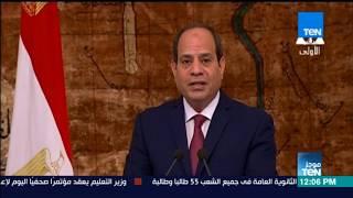 موجز TeN - السيسي يستقبل اليوم وزراء الإعلام العرب بالاتحادية