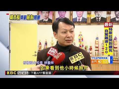 韓市長學長是他 郭台銘PO小學照「猜哪個是我」