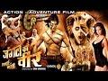 Jungle Ka Veer  - Full Hollywood Super Dubbed Hindi Action Film - HD Latest Movie 2016