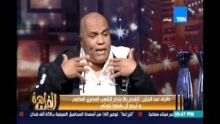 الاعلامي الاخواني التائب طارق عبد الجابر يفضح هجوم الاخوان عليه بعد تبرئة من الاخوان