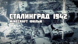 Minecraft фильм: Сталинград 1942 (Великая отечественная война) 1 из 3