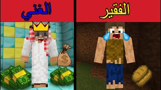 Minecraft Movie l (فلم ماين كرافت : الغني المتكبر و الفقير المسكين!!؟ (قصه مؤثره