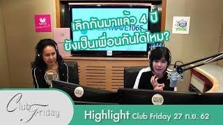 [Highlight Club Friday] อยากเป็นเพื่อนกับแฟนเก่า ทั้งที่เรามีครอบครัวอยู่แล้ว!