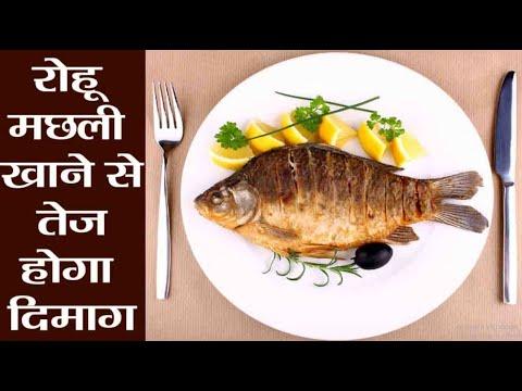 Rohu Fish: Health Benefits | रोहू मछली खाने से शरीर को होते हैं कई सारे स्वास्थ्य लाभ | Boldsky