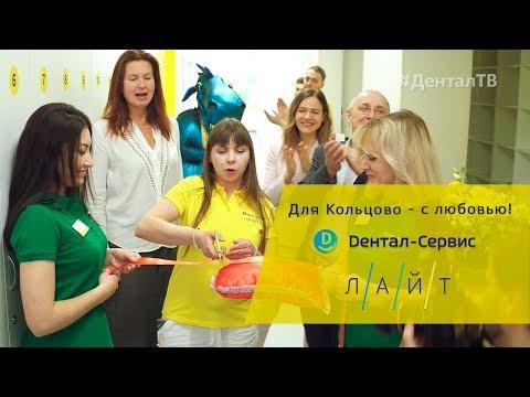 Открытие современной стоматологии в Кольцово - с любовью! | Дентал ТВ
