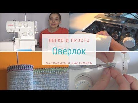 Инструкция оверлок прима