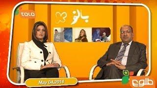 Banu - 04/05/2014 / بانو