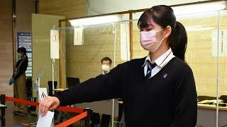 【選挙】初めて選挙権を得た18歳  期日前投票に密着!