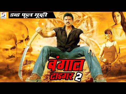 Bengal Tiger 2 - Dubbed Hindi Movies 2016 Full Movie HD l