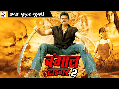 Bengal Tiger 2 - Dubbed Hindi Movies 2016 Full Movie HD l thumbnail