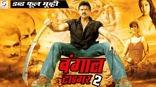 Bengal Tiger 2 - Dubbed Hindi Movies 2016 Full Movie HD l