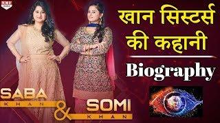 Saba Khan and Somi Khan। Biography। Bigg Boss 12 Contestant