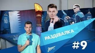 «Раздевалка» на «Зенит-ТВ»: выпуск №9
