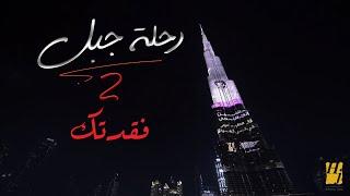 حسين الجسمي - فقدتك | رحلة جبل 2019