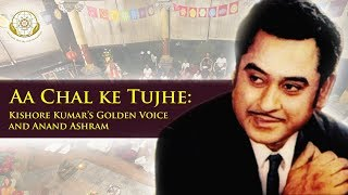 Aa Chal ke Tujhe: Kishore Kumar's Golden Voice and Anand Ashram