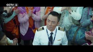 多位明星乘机记录遭泄露 国航处分涉事乘务人员引热议【中国电影报道 | 20200106】