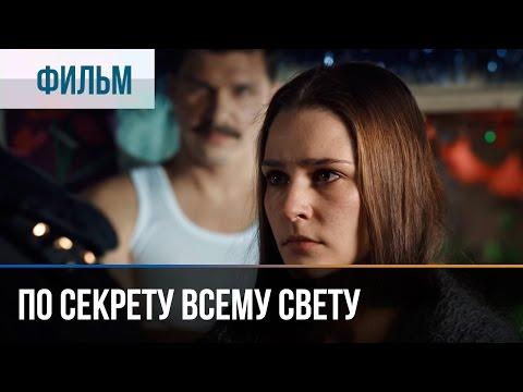 ▶️ По секрету всему свету - Мелодрама | Фильмы и сериалы - Русские мелодрамы - Видео онлайн