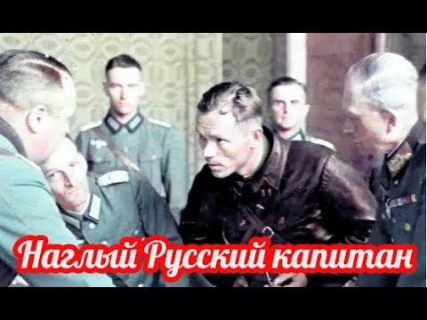 Что этот русский