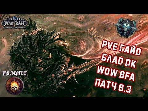 💀 PVE Гайд Блад ДК Танк 💀 WOW BFA 8.3 💀