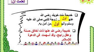 الصف الرابع حديث 8 زوجات النبي أم المؤمنين خديجة بنت خويلد Youtube