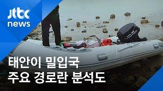 '버려진 보트' 또 발견…태안, 밀입국 '주요 경로'? / JTBC 뉴스ON
