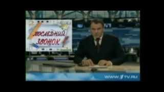 Последний звонок(2012) | Выпуск новостей
