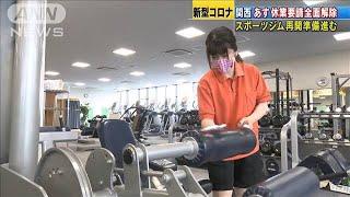 """関西あす""""休業全面解除"""" 再開に向け準備着々(20/05/31)"""