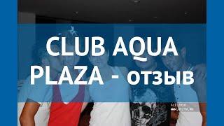 CLUB AQUA PLAZA 4* Турция Алания отзывы – отель КЛАБ АКВО ПЛАЗА 4* Алания отзывы видео