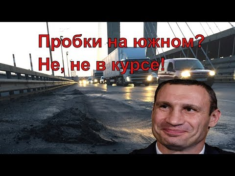 Дураки и дороги: южный мост в Киеве