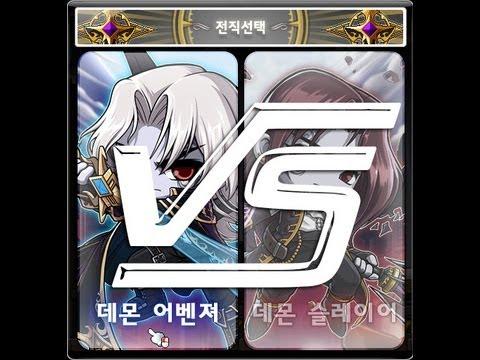 MapleStory Demon Slayer VS Demon Avenger