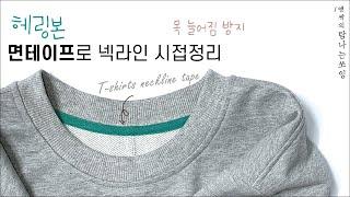 DIY 티셔츠 넥라인 면테이프로 시접정리하기 |목늘어짐…