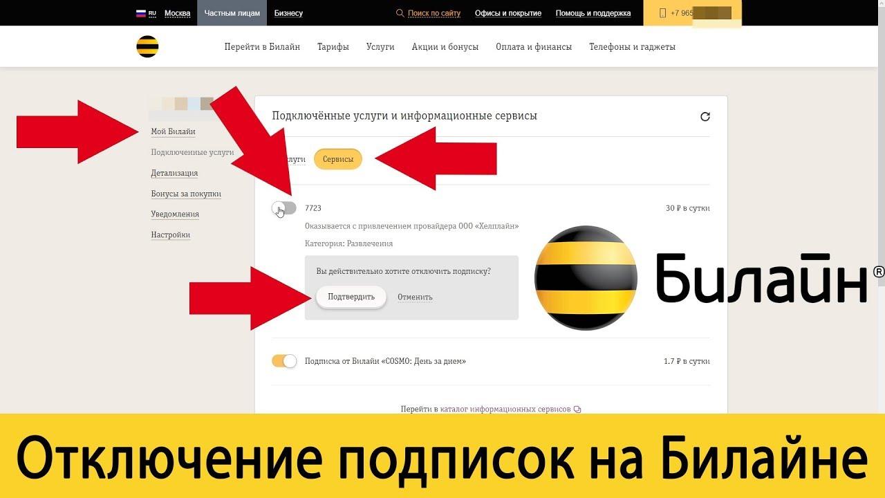 как отключить все услуги на мтс россия крым