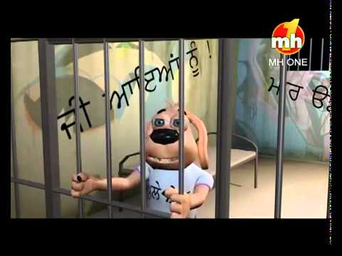 Sheru In Jail - Happy Singh - Only On MH ONE, MH1 - naveen samrala