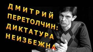 Дмитрий Перетолчин: Диктатура неизбежна