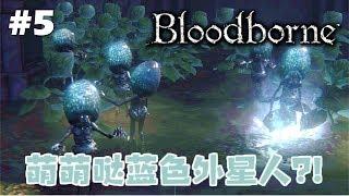 萌萌哒蓝色外星人?! [Bloodborne 血源诅咒] #5