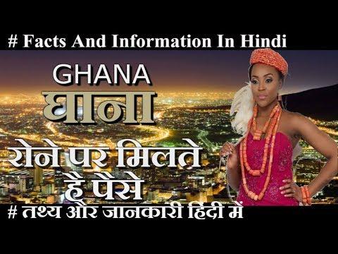 घाना देश से जुडी मजेदार बाते || Amazing Facts About Ghana In Hindi.