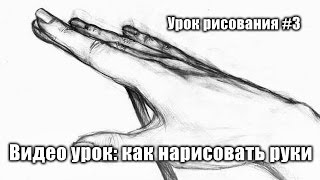 Как рисовать (нарисовать) руки. Урок рисования.(Как рисовать руки. Привет всем, в этом уроке Вы увидите как быстро и просто научиться рисовать руки карандаш..., 2015-03-11T17:05:18.000Z)