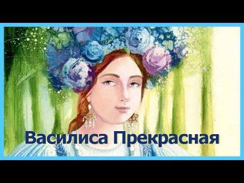 Василиса Прекрасная (аудиосказка для детей)