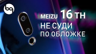 Meizu 16th обзор на начало 2019