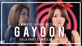 포미닛 허가윤 (HEO GAYOON) 솔로 파트(2010~2012) - Japanese Tracks