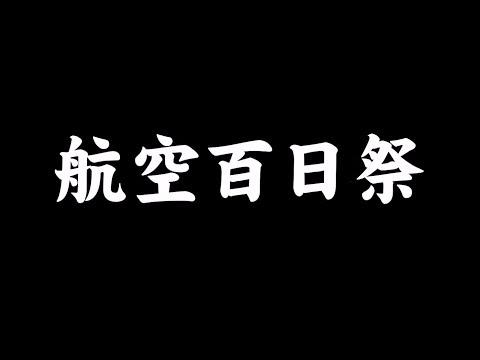 軍歌】航空百日祭 - Action.News...