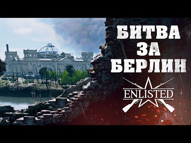 Enlisted (видео)