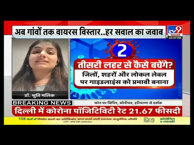 Answering of questions asked by viewers on Covid-19 by Dr. Shruti Malik on TV9 Bharatvarsh
