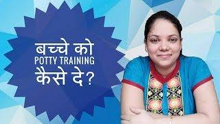 बच्चे को potty training कैसे दे? | How to potty train a child in hindi