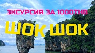 ТАЙЛАНД, ЭКСКУРСИЯ, ПХУКЕТ 2017 - ОСТРОВ ДЖЕЙМСА БОНДА ЗА 1000 BTH